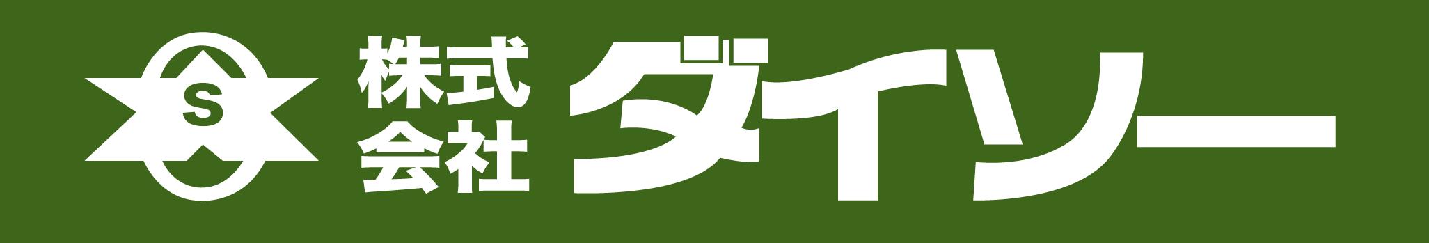 株式会社ダイソー